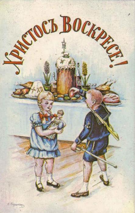Винтажные открытки к Пасхе сделанные в России 59 (444x700, 346Kb)