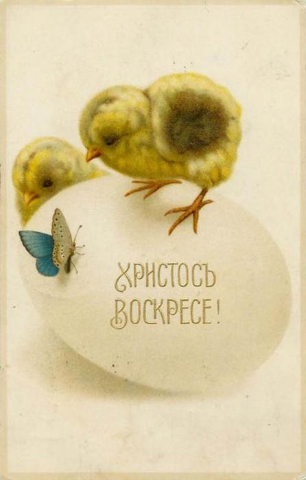 Винтажные открытки к Пасхе сделанные в России 63 (446x700, 234Kb)