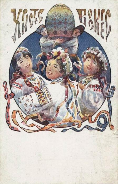 Винтажные открытки к Пасхе сделанные в России 71 (448x700, 357Kb)