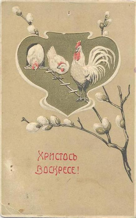 Винтажные открытки к Пасхе сделанные в России 73 (437x700, 45Kb)
