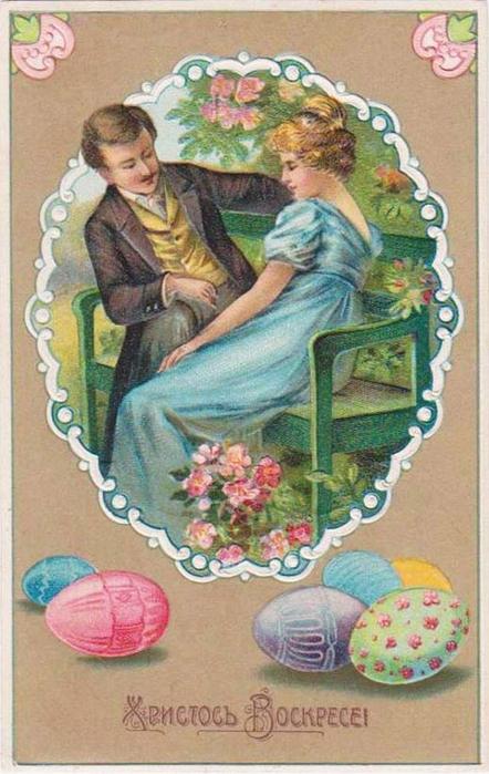 Винтажные открытки к Пасхе сделанные в России 89 (442x700, 371Kb)