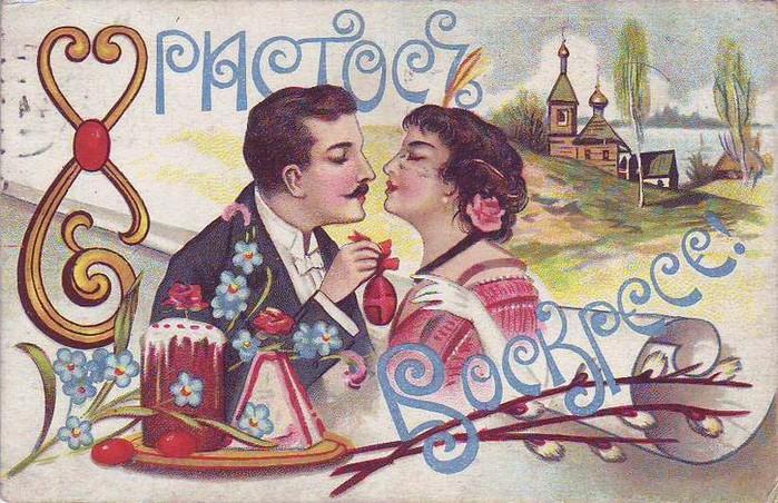 Винтажные открытки к Пасхе сделанные в России 91 (700x452, 142Kb)