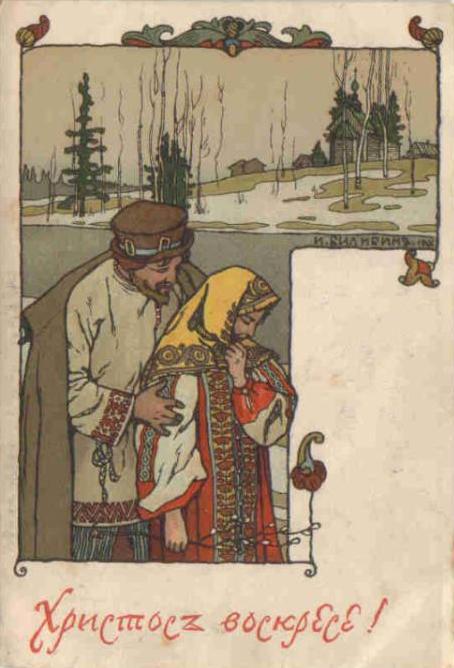 Винтажные открытки к Пасхе сделанные в России 93 (454x668, 45Kb)