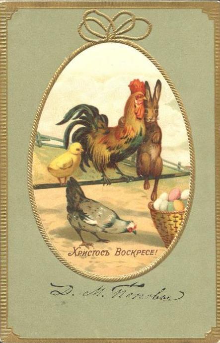 Винтажные открытки к Пасхе сделанные в России 95 (443x690, 50Kb)