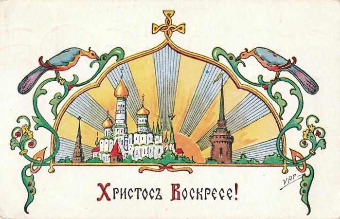 Винтажные открытки к Пасхе сделанные в России 102 (700x450, 120Kb)
