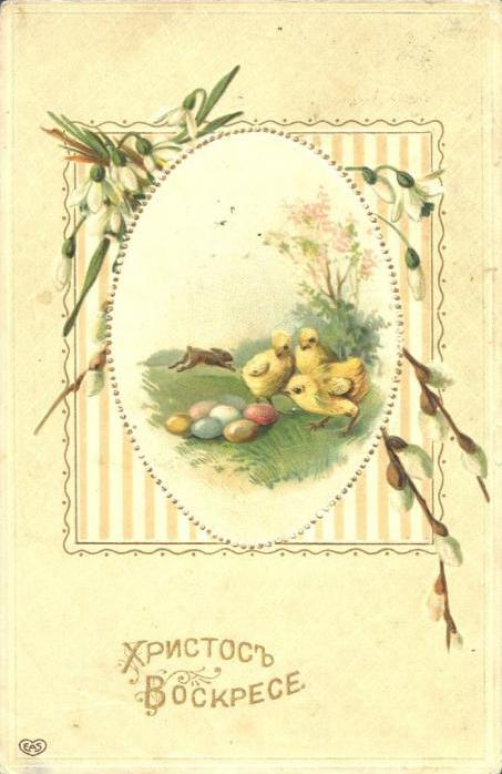 Винтажные открытки к Пасхе сделанные в России 108 (453x698, 44Kb)