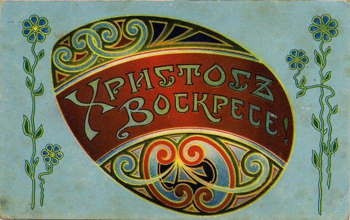 Винтажные открытки к Пасхе сделанные в России 110 (700x440, 106Kb)