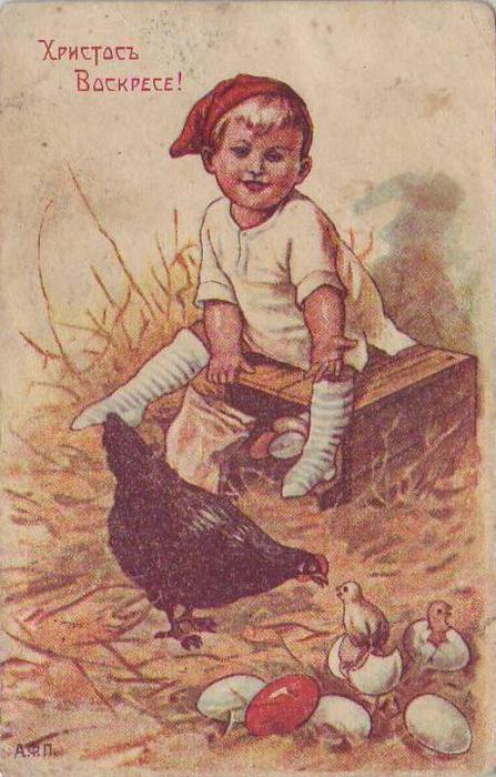 Винтажные открытки к Пасхе сделанные в России 114 (447x700, 61Kb)