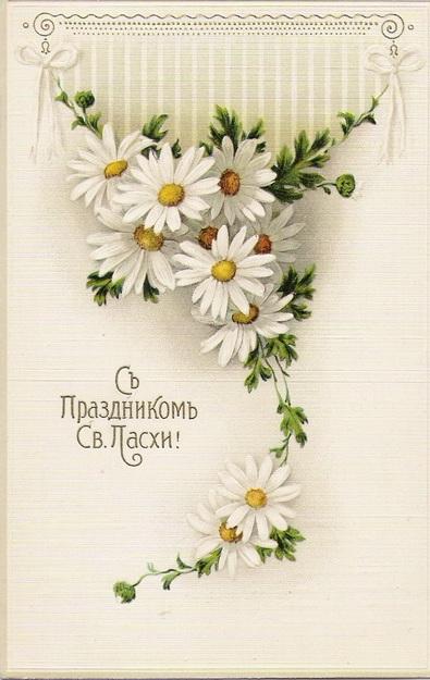 Винтажные открытки к Пасхе сделанные в России 116 (395x625, 92Kb)