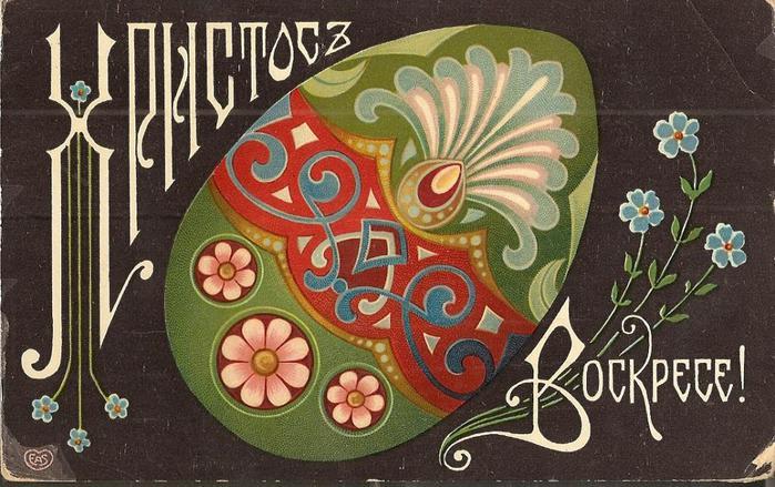 Винтажные открытки к Пасхе сделанные в России 146 (700x439, 72Kb)