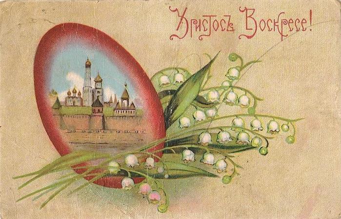 Винтажные открытки к Пасхе сделанные в России 148 (700x449, 77Kb)