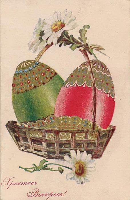 Винтажные открытки к Пасхе сделанные в России 151 (455x700, 51Kb)