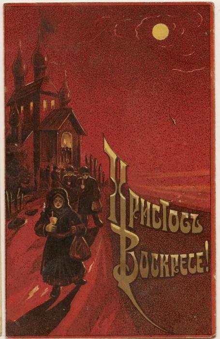Винтажные открытки к Пасхе сделанные в России 153 (455x700, 59Kb)