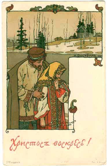 Винтажные открытки к Пасхе сделанные в России 159 (370x572, 51Kb)