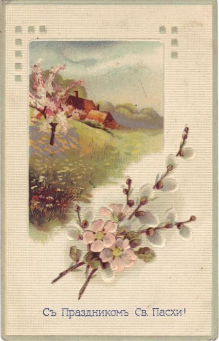 Винтажные открытки к Пасхе сделанные в России 165 (450x700, 317Kb)