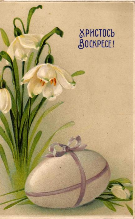 Винтажные открытки к Пасхе сделанные в России 171 (434x700, 320Kb)