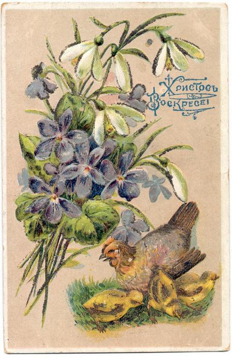 Винтажные открытки к Пасхе сделанные в России 181 (453x700, 453Kb)