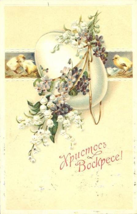 Винтажные открытки к Пасхе сделанные в России 191 (447x698, 38Kb)