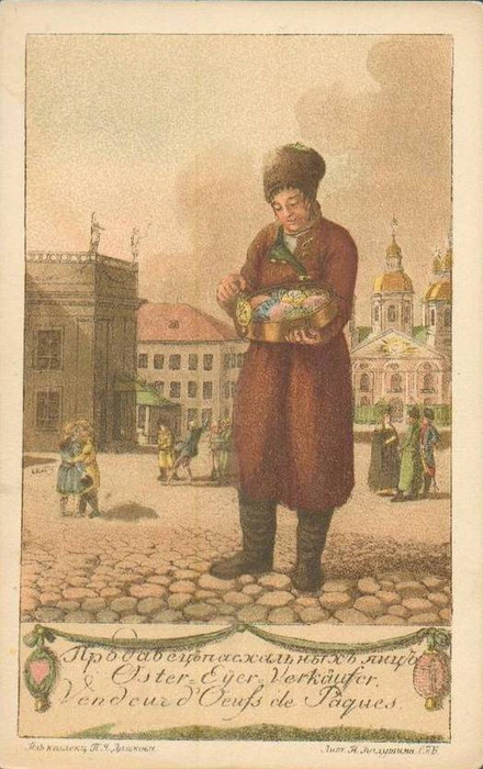 Винтажные открытки к Пасхе сделанные в России 200 (440x700, 329Kb)