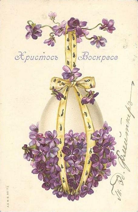 Винтажные открытки к Пасхе сделанные в России 204 (455x700, 303Kb)