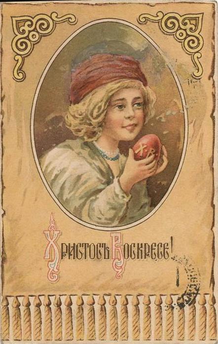 Винтажные открытки к Пасхе сделанные в России 207 (442x700, 352Kb)