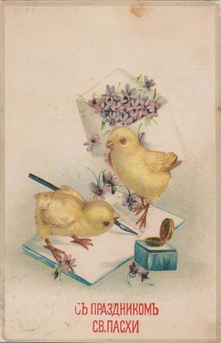 Винтажные открытки к Пасхе сделанные в России 211 (450x700, 268Kb)