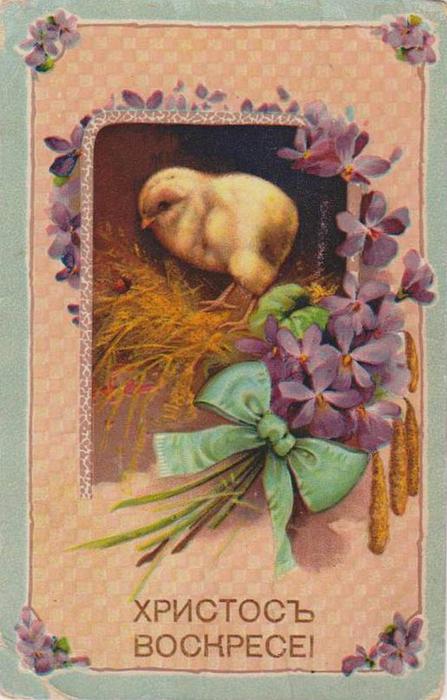 Винтажные открытки к Пасхе сделанные в России 215 (447x700, 372Kb)