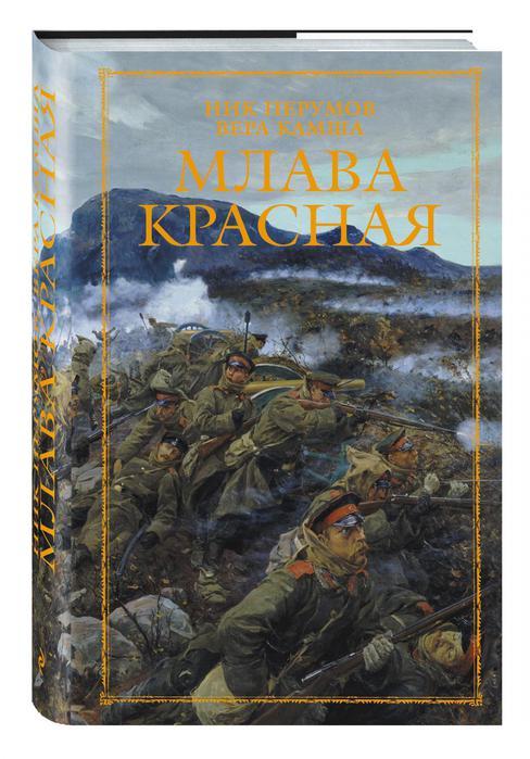 Н. Перумов, В. Камша_Млава Красная (488x700, 60Kb)
