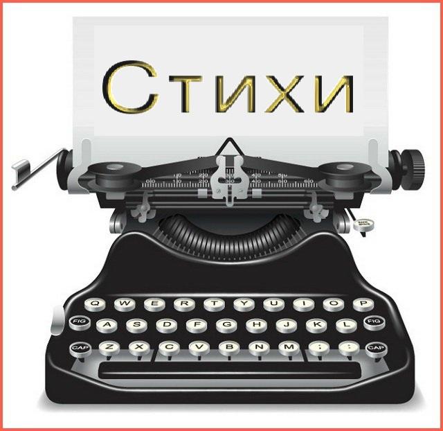 4765034_Stihi (640x622, 87Kb)