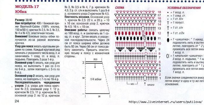 4174683_ubka_krem (700x361, 206Kb)