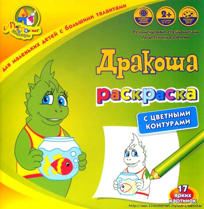 4663906_Drakosha1 (683x700, 379Kb)