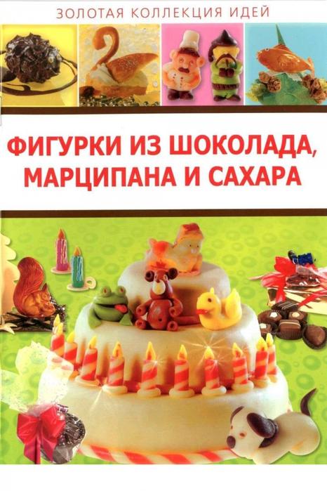 4663906_Figyrki_iz_shokolada_marcipana_i_sahara011 (466x700, 253Kb)