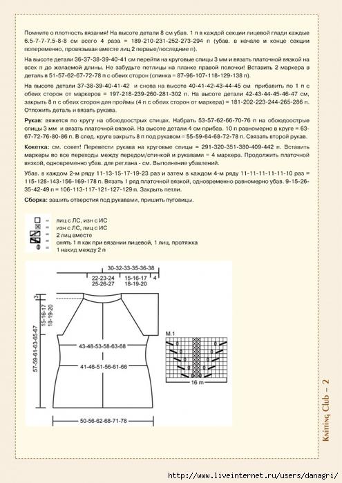 3925116_jacketdrops1059_rus_page2 (495x700, 242Kb)
