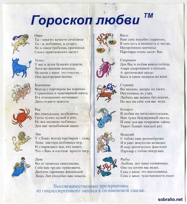 3576575_895_goroskop_lubvi (600x654, 122Kb)