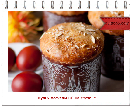 кулич пасхальный на сметане рецепт/3518263_kylich (434x352, 232Kb)