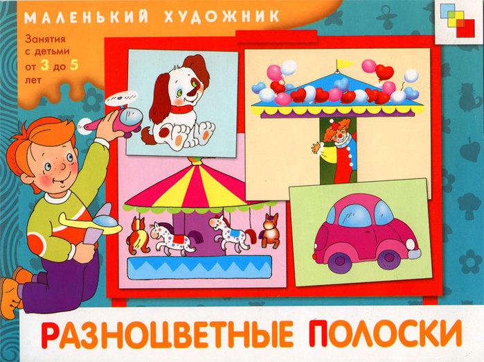 4663906_Raznotsvetn_poloski1 (700x522, 134Kb)