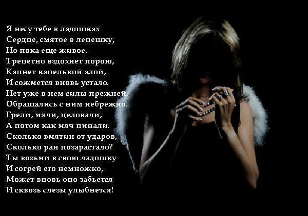 Расставаться - плохая примета... Сердцу больно, а в душе пустота...