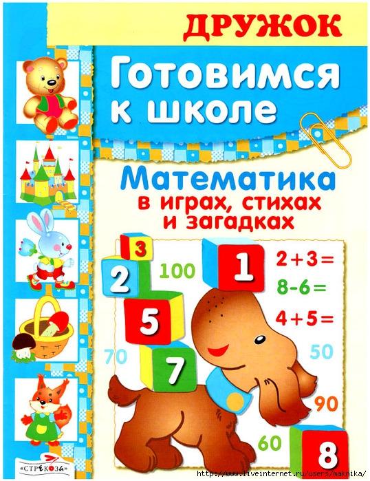 4663906_Matematika1 (538x700, 336Kb)