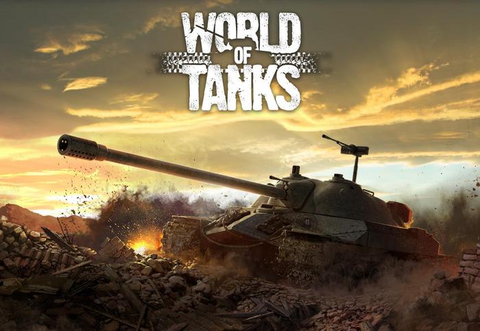 А вы играете в  World of Tanks?