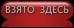 2031587__ (149x57, 7Kb)