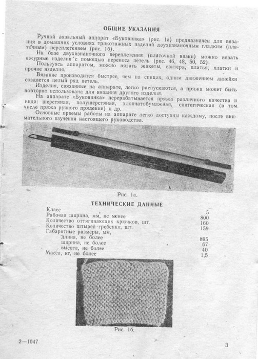 bukovinka1 (503x700, 114Kb)