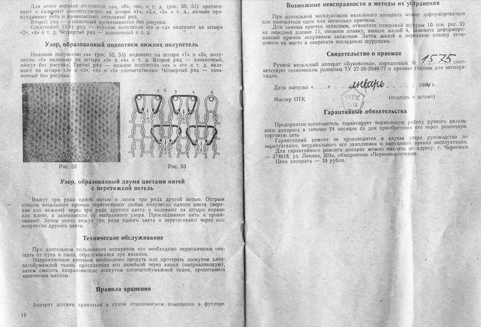 bukovinka8 (700x475, 69Kb)