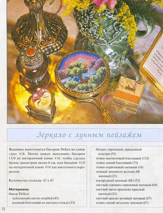 http://img1.liveinternet.ru/images/attach/c/5/85/703/85703183_large_1501300da1954023371m750x740ue5617.jpg