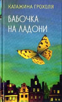 babochka (200x331, 14Kb)