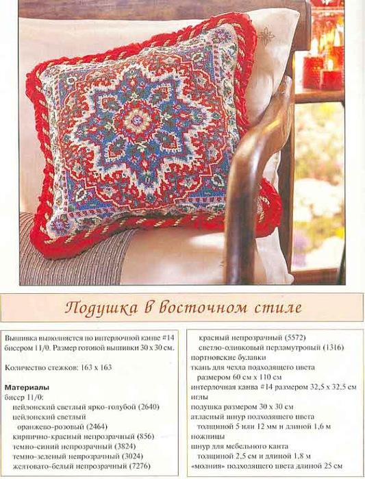 http://img1.liveinternet.ru/images/attach/c/5/85/706/85706153_large_15013058af054023405m750x740ue93ab.jpg