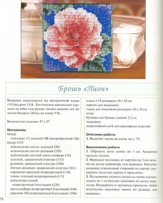 http://img1.liveinternet.ru/images/attach/c/5/85/706/85706607_large_1501300ba4254023417m750x740u72fe9.jpg