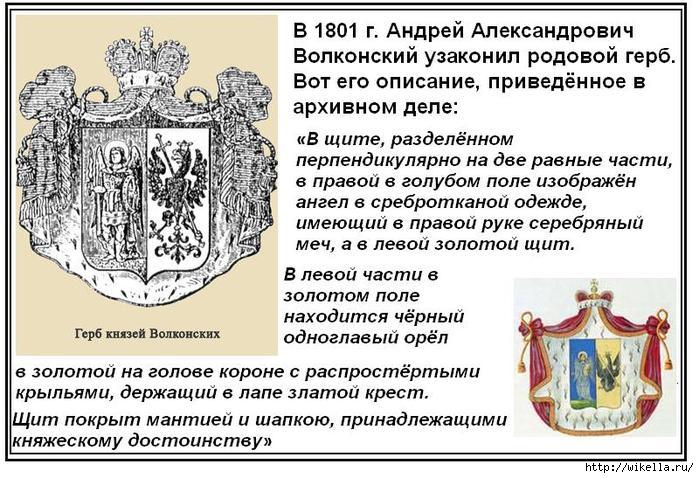 герб волк (700x478, 233Kb)
