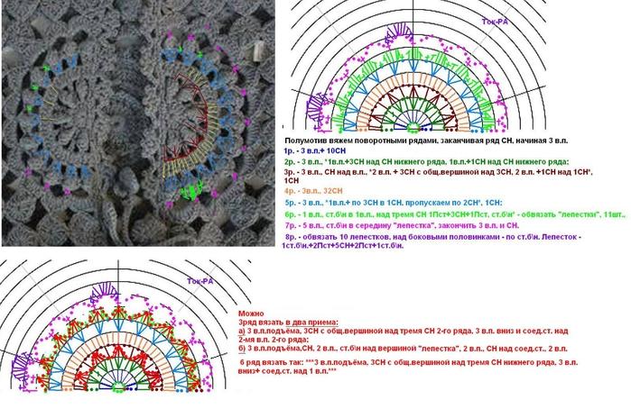 вязание полуматива (700x454, 251Kb)