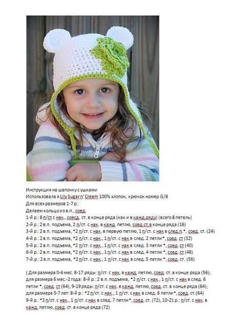 Вязать крючком шапка детская