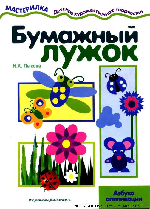 4663906_bumazhnyjluzhok1 (503x700, 229Kb)